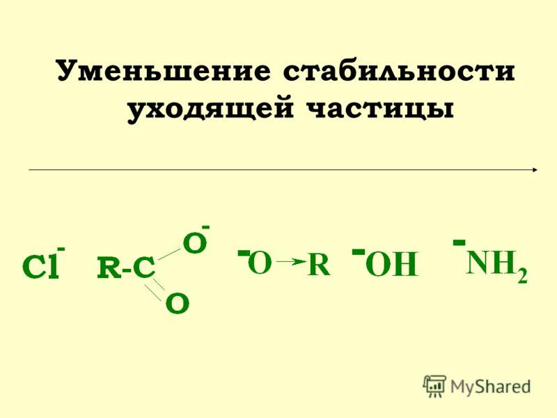 - - Уменьшение стабильности уходящей частицы