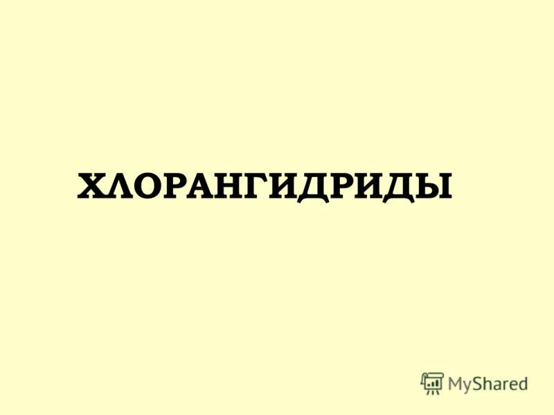ХЛОРАНГИДРИДЫ