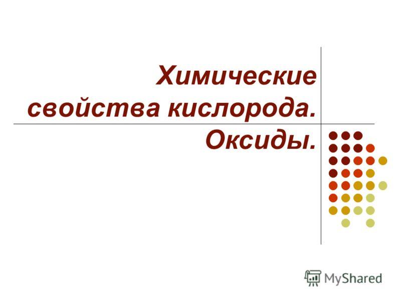 Химические свойства кислорода. Оксиды.