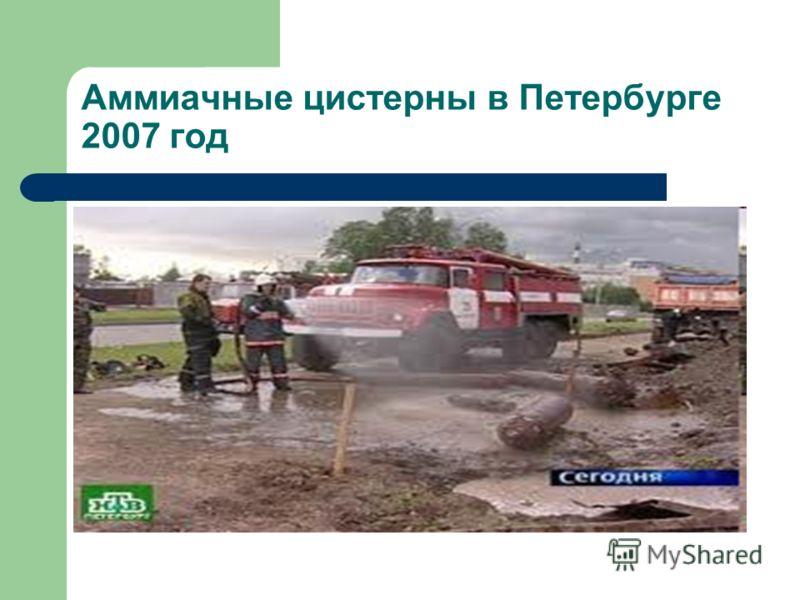 Аммиачные цистерны в Петербурге 2007 год