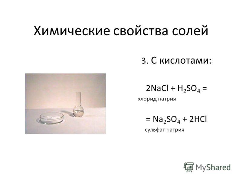 Химические свойства солей 3. С кислотами: 2NaCl + H 2 SO 4 = хлорид натрия = Na 2 SO 4 + 2HCl сульфат натрия