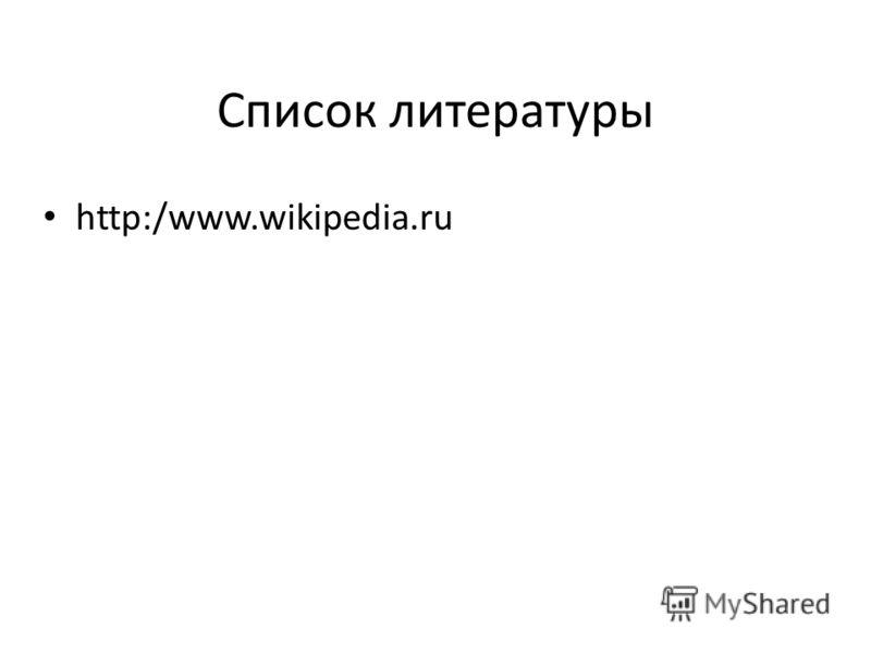 Список литературы http:/www.wikipedia.ru