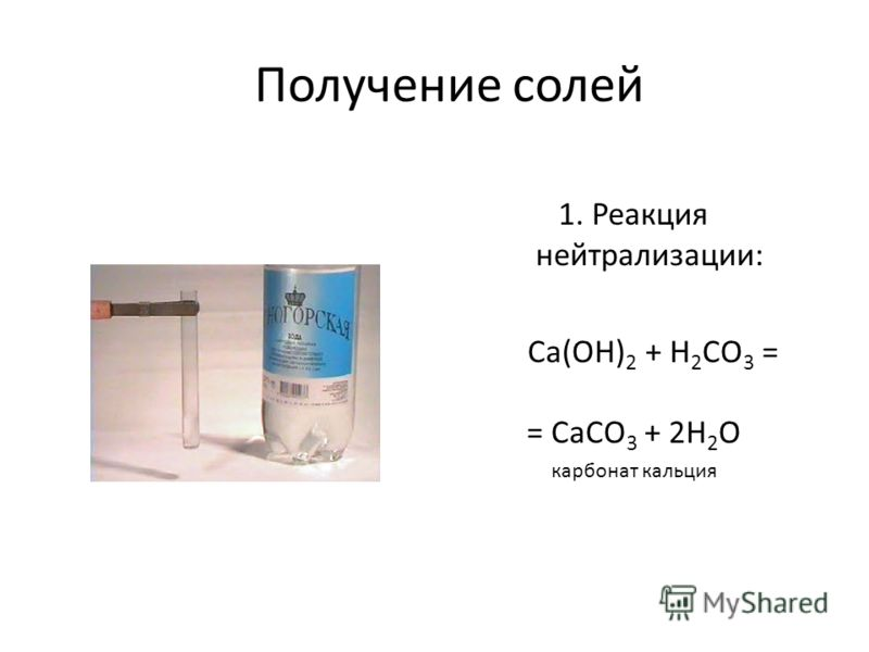 1. Реакция нейтрализации: Ca(OH) 2 + H 2 CO 3 = = CaCO 3 + 2H 2 O карбонат кальция