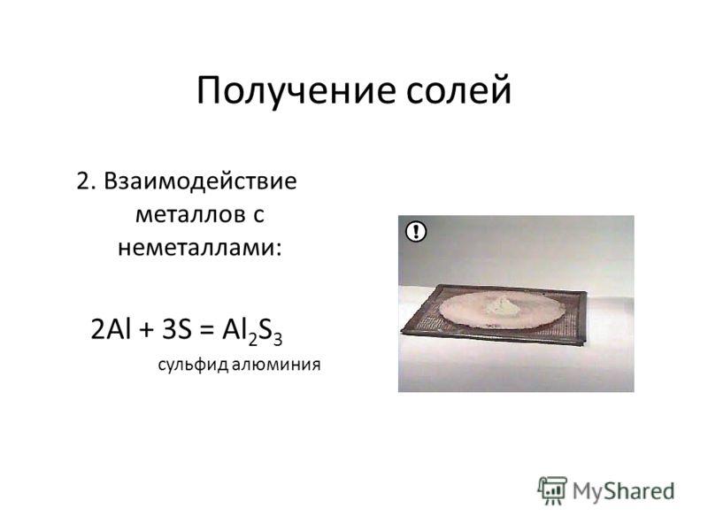 2. Взаимодействие металлов с неметаллами: 2Al + 3S = Al 2 S 3 сульфид алюминия