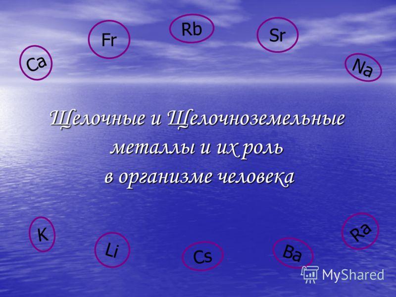 Щелочные и Щелочноземельные металлы и их роль в организме человека Са Rb Sr K Fr Na Li Ra Cs Ba