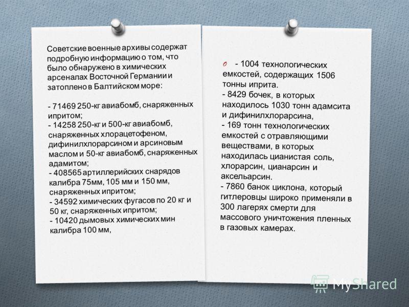 Советские военные архивы содержат подробную информацию о том, что было обнаружено в химических арсеналах Восточной Германии и затоплено в Балтийском море : - 71469 250- кг авиабомб, снаряженных ипритом ; - 14258 250- кг и 500- кг авиабомб, снаряженны