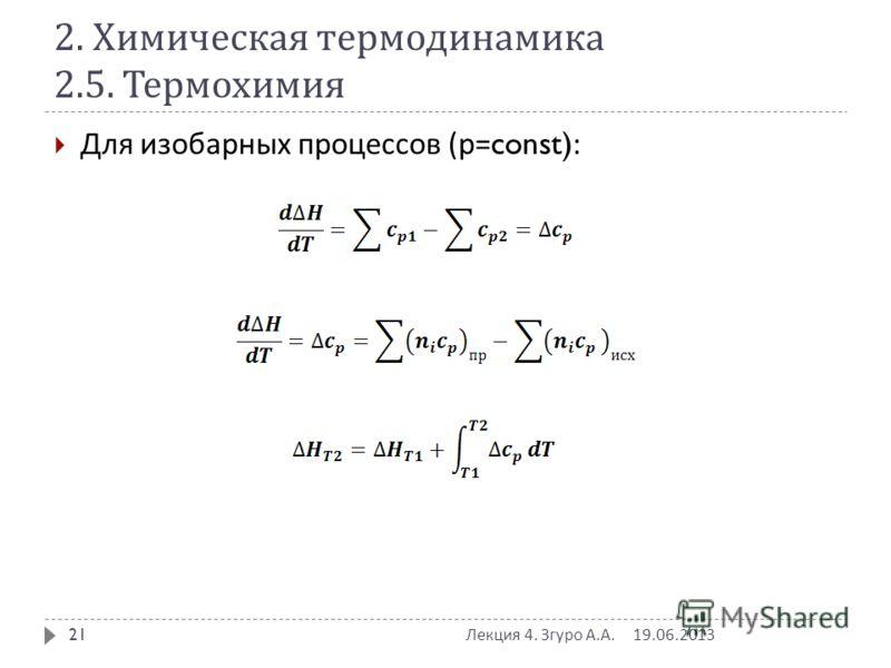 2. Химическая термодинамика 2.5. Термохимия Для изобарных процессов ( р =const): 19.06.2013 Лекция 4. Згуро А. А. 21