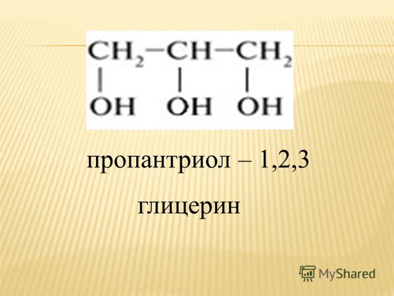 пропантриол – 1,2,3 глицерин