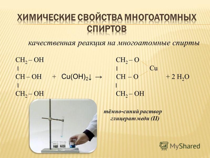 СН 2 – ОН СН 2 – О ׀׀ Cu СН – ОН + Сu(ОН) 2 СН – О + 2 Н 2 О ׀ ׀ СН 2 – ОН СН 2 – ОН тёмно-синий раствор глицерат меди (II) качественная реакция на многоатомные спирты