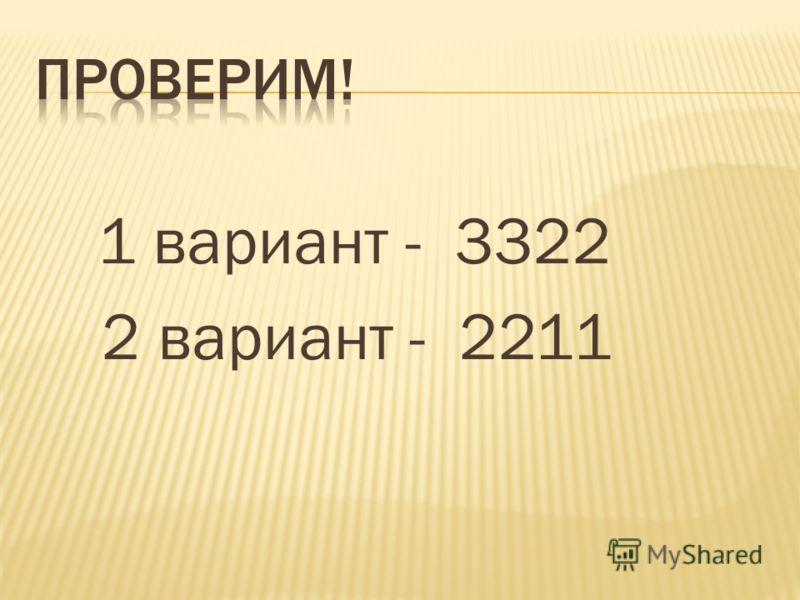 1 вариант - 3322 2 вариант - 2211