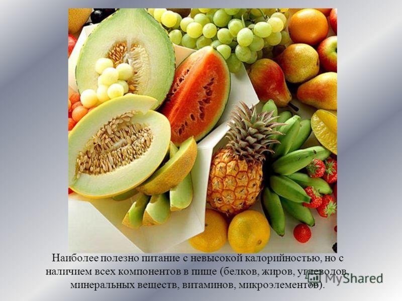 Наиболее полезно питание с невысокой калорийностью, но с наличием всех компонентов в пище (белков, жиров, углеводов, минеральных веществ, витаминов, микроэлементов).