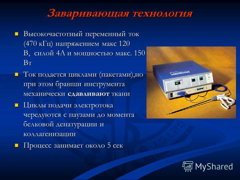 Заваривающая технология Высокочастотный переменный ток (470 кГц) напряжением макс 120 В, силой 4А и мощностью макс. 150 Вт Высокочастотный переменный ток (470 кГц) напряжением макс 120 В, силой 4А и мощностью макс. 150 Вт Ток подается циклами (пакета