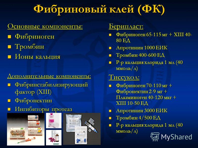 Фибриногенопения