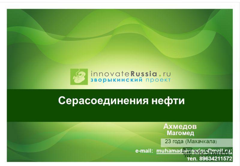 Серасоединения нефти Ахмедов Магомед 23 года (Махачкала ) e-mail: muhamadahmedov@mail.ru; тел. 89634211572