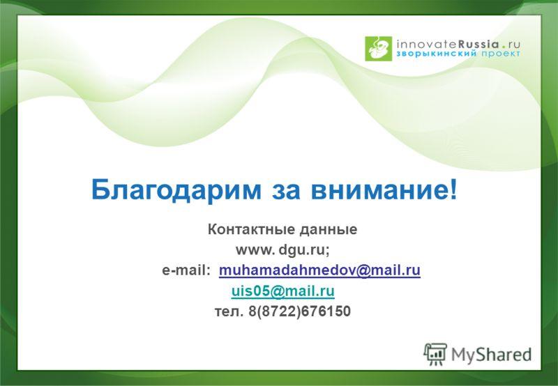 Благодарим за внимание! Контактные данные www. dgu.ru; e-mail: muhamadahmedov@mail.ru uis05@mail.ru тел. 8(8722)676150