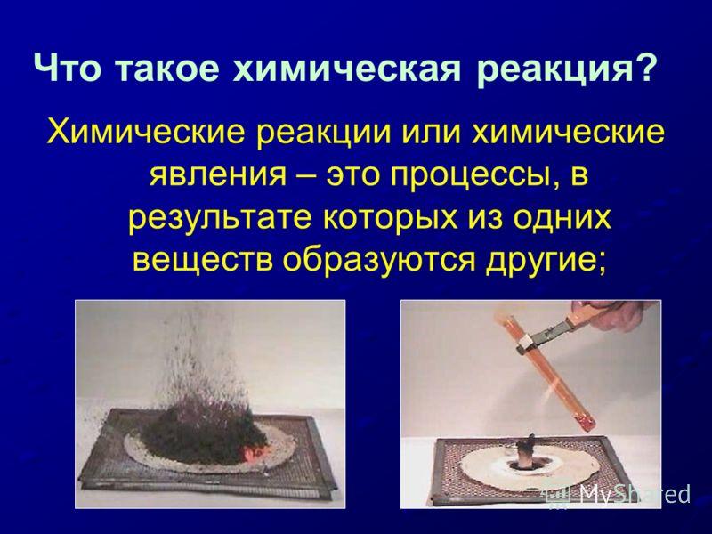 Что такое химическая реакция? Химические реакции или химические явления – это процессы, в результате которых из одних веществ образуются другие;