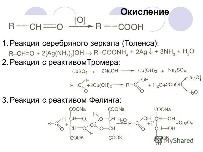 Окисление 1.Реакция серебряного зеркала (Толенса): 2.Реакция с реактивомТромера: 3.Реакция с реактивом Фелинга: