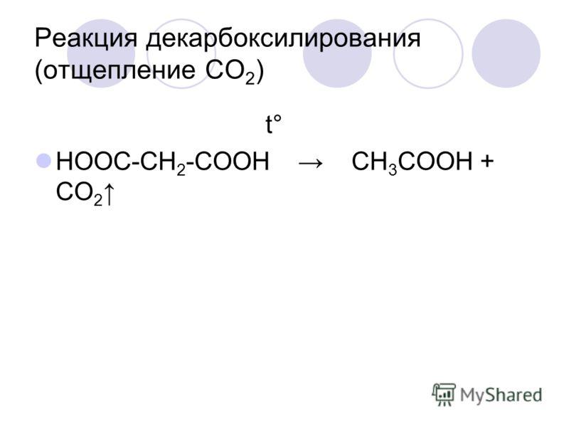 Реакция декарбоксилирования (отщепление СО 2 ) t° НООС-СН 2 -СООН СН 3 СООН + CO 2