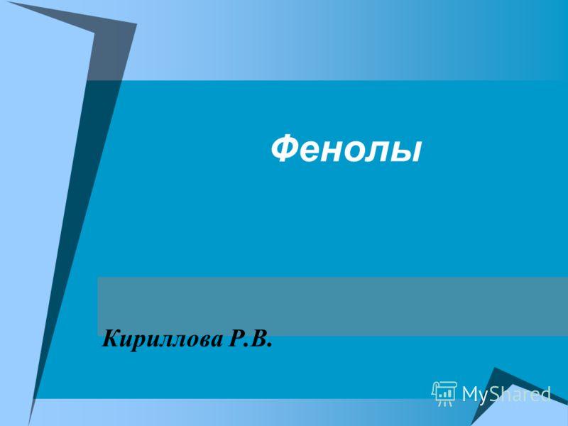 Фенолы Кириллова Р.В.