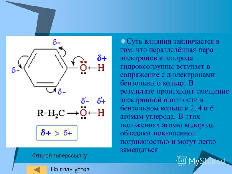 Суть влияния заключается в том, что неразделённая пара электронов кислорода гидроксогруппы вступает в сопряжение с π-электронами бензольного кольца. В результате происходит смещение электронной плотности в бензольном кольце к 2, 4 и 6 атомам углерода