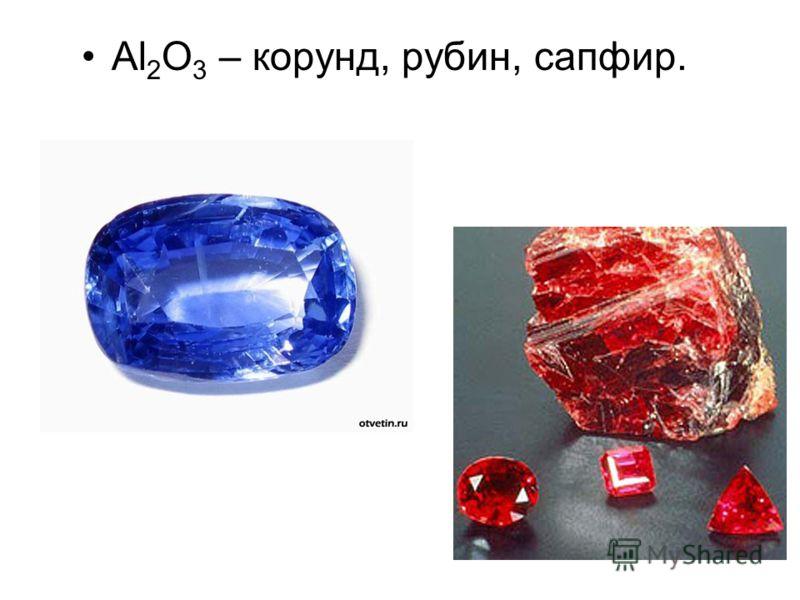 Al 2 O 3 – корунд, рубин, сапфир.