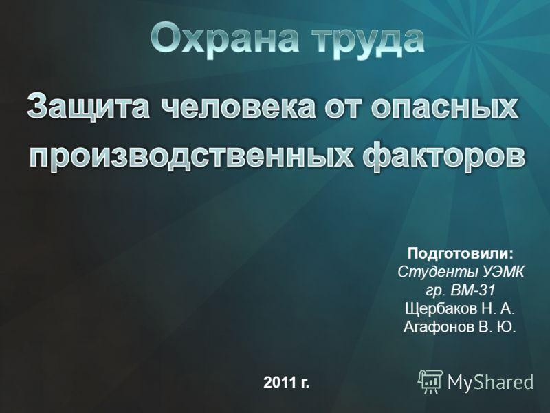 Подготовили: Студенты УЭМК гр. ВМ-31 Щербаков Н. А. Агафонов В. Ю. 2011 г.