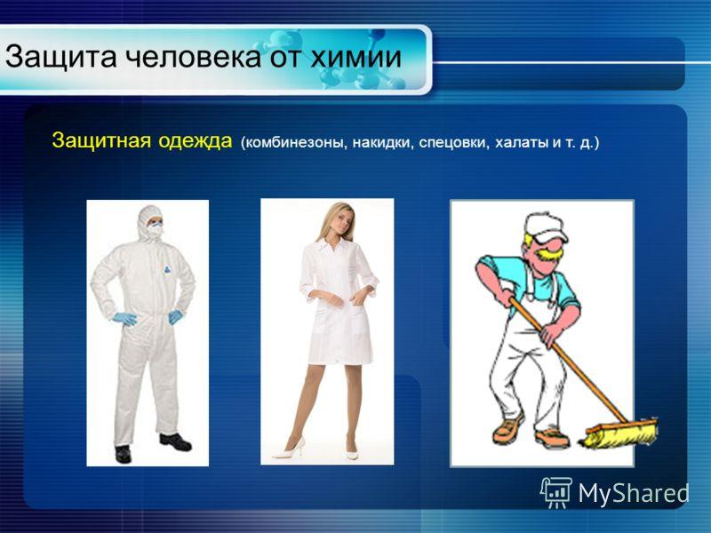 Защитная одежда (комбинезоны, накидки, спецовки, халаты и т. д.) Защита человека от химии