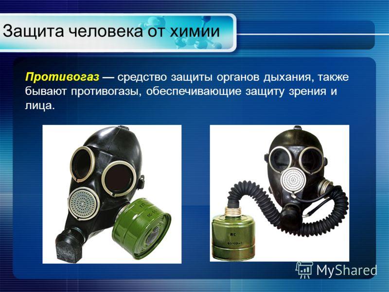 Противогаз средство защиты органов дыхания, также бывают противогазы, обеспечивающие защиту зрения и лица. Защита человека от химии
