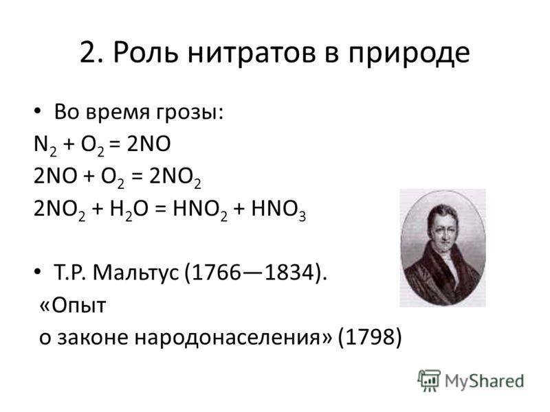 2. Роль нитратов в природе Во время грозы: N 2 + O 2 = 2NO 2NO + O 2 = 2NO 2 2NO 2 + H 2 O = HNO 2 + HNO 3 Т.Р. Мальтус (17661834). «Опыт о законе народонаселения» (1798)