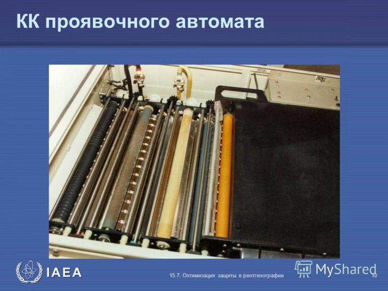 IAEA 15.7: Оптимизация защиты в рентгенографии10 КК проявочного автомата