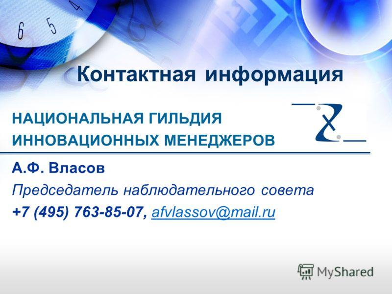 Контактная информация НАЦИОНАЛЬНАЯ ГИЛЬДИЯ ИННОВАЦИОННЫХ МЕНЕДЖЕРОВ А.Ф. Власов Председатель наблюдательного совета +7 (495) 763-85-07, afvlassov@mail.ruafvlassov@mail.ru