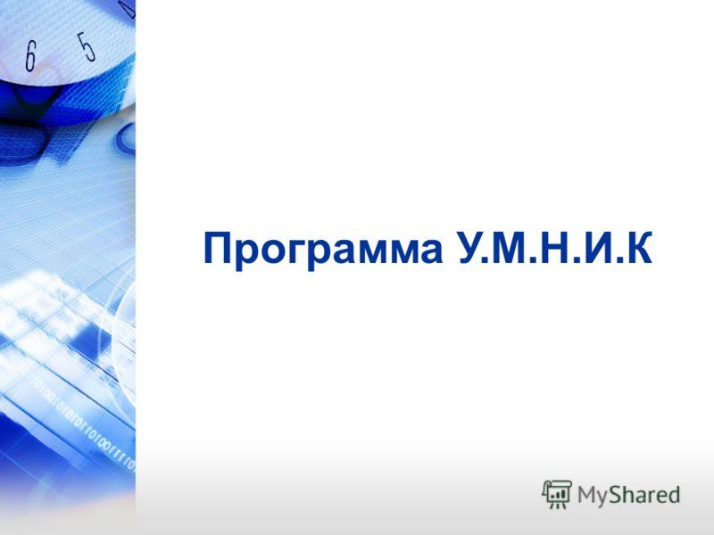 Программа У.М.Н.И.К