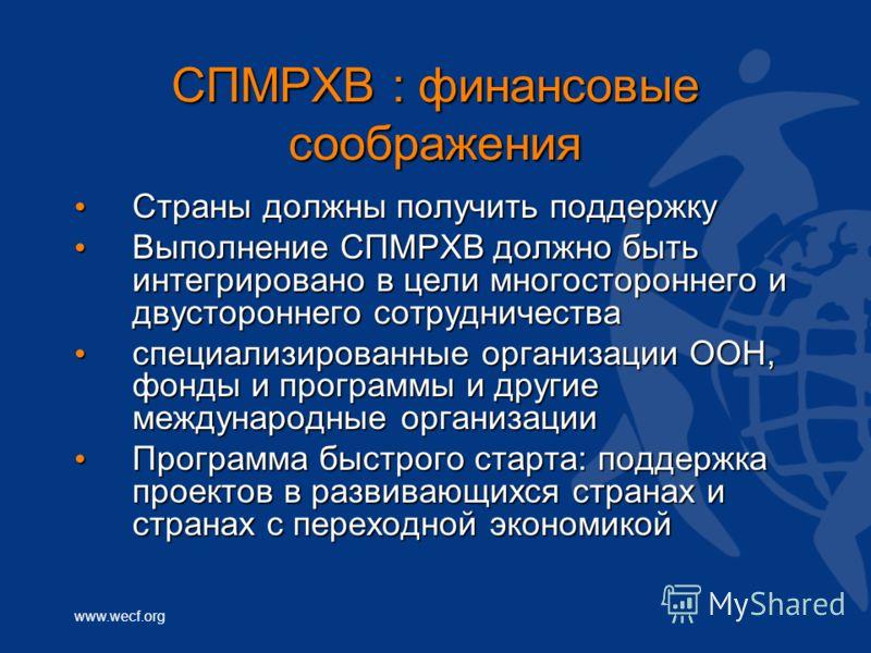 www.wecf.org СПМРХВ : финансовые соображения Страны должны получить поддержку Страны должны получить поддержку Выполнение СПМРХВ должно быть интегрировано в цели многостороннего и двустороннего сотрудничества Выполнение СПМРХВ должно быть интегрирова