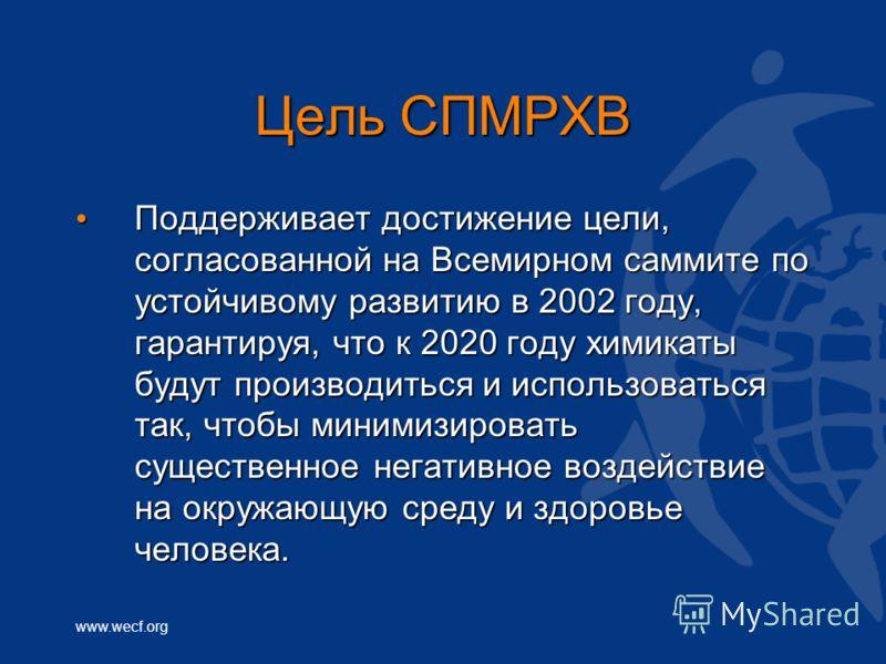 www.wecf.org Цель СПМРХВ Поддерживает достижение цели, согласованной на Всемирном саммите по устойчивому развитию в 2002 году, гарантируя, что к 2020 году химикаты будут производиться и использоваться так, чтобы минимизировать существенное негативное