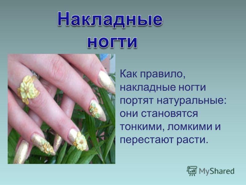 Как правило, накладные ногти портят натуральные: они становятся тонкими, ломкими и перестают расти.