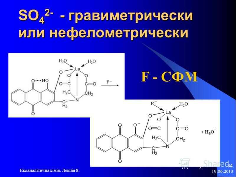 SO 4 2- - гравиметрически или нефелометрически 19.06.2013 Екоаналітична хімія. Лекція 8. 34 F - СФМ