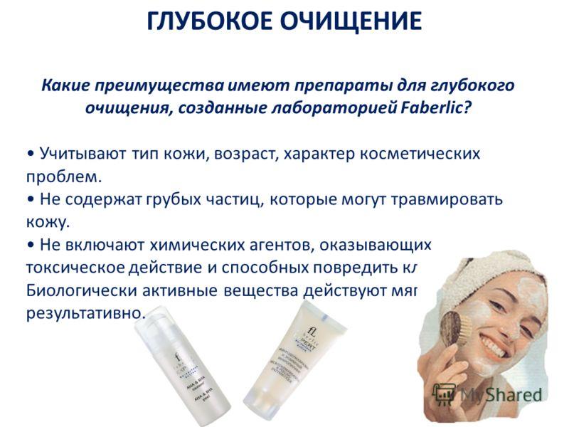 Какие преимущества имеют препараты для глубокого очищения, созданные лабораторией Faberlic? Учитывают тип кожи, возраст, характер косметических проблем. Не содержат грубых частиц, которые могут травмировать кожу. Не включают химических агентов, оказы