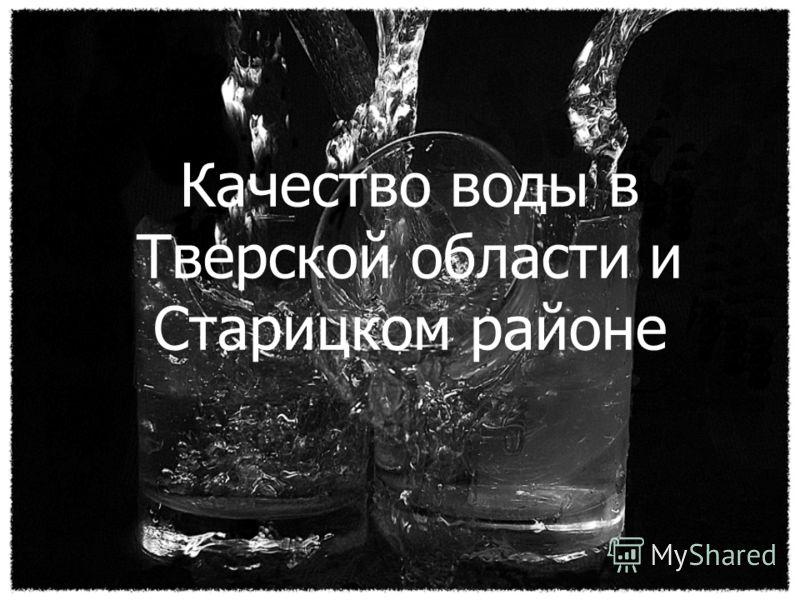 Качество воды в Тверской области и Старицком районе