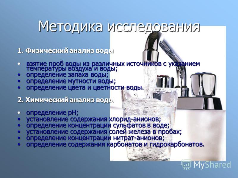 Методика исследования 1. Физический анализ воды взятие проб воды из различных источников с указанием температуры воздуха и воды;взятие проб воды из различных источников с указанием температуры воздуха и воды; определение запаха воды;определение запах