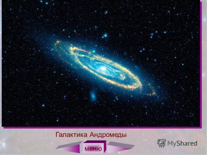 Галактика Андромеды меню