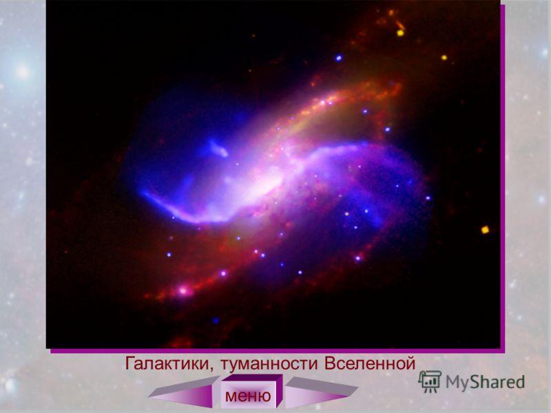 Галактики, туманности Вселенной меню