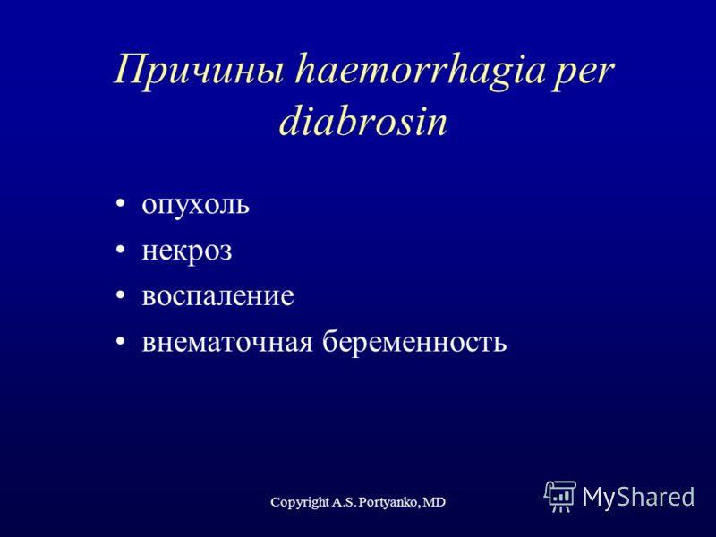 Причины haemorrhagia per diabrosin опухоль некроз воспаление внематочная беременность