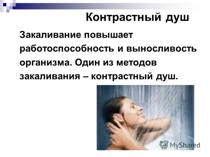 Контрастный душ Закаливание повышает работоспособность и выносливость организма. Один из методов закаливания – контрастный душ.