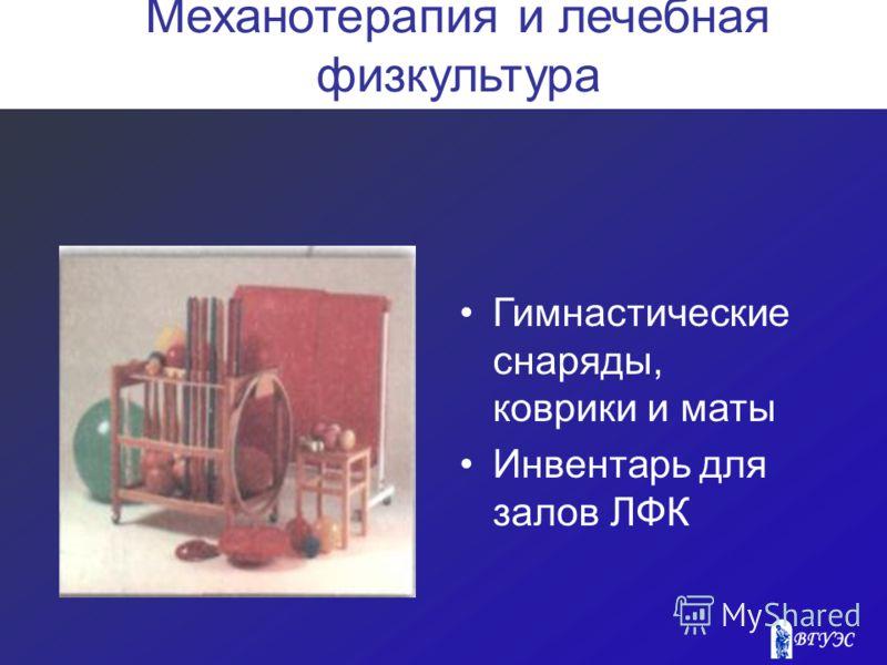Гимнастические снаряды, коврики и маты Инвентарь для залов ЛФК