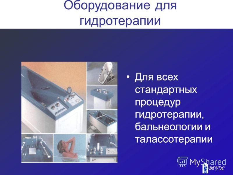 Для всех стандартных процедур гидротерапии, бальнеологии и талассотерапии Оборудование для гидротерапии Для всех стандартных процедур гидротерапии, бальнеологии и талассотерапии