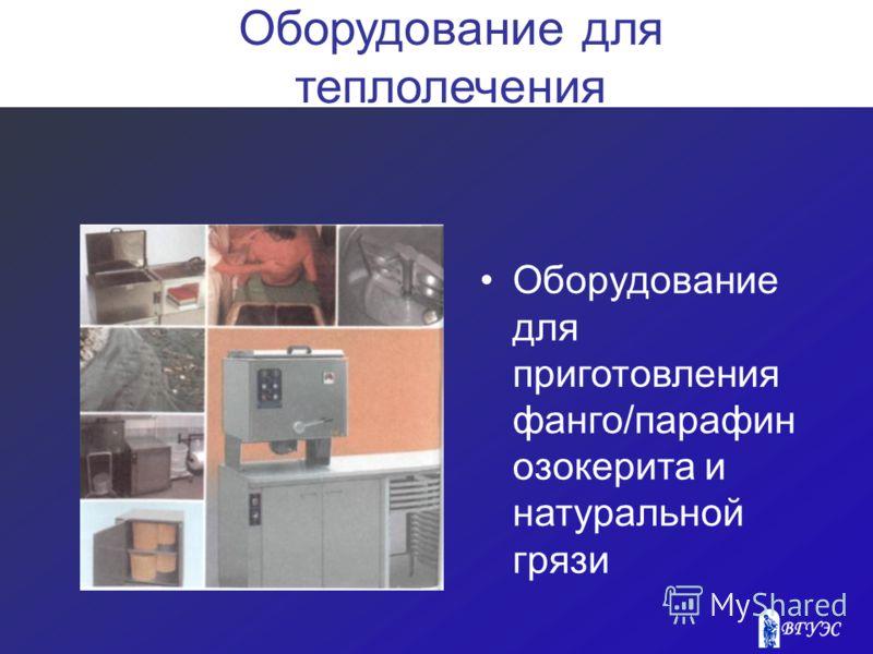 Оборудование для теплолечения Оборудование для приготовления фанго/парафин озокерита и натуральной грязи