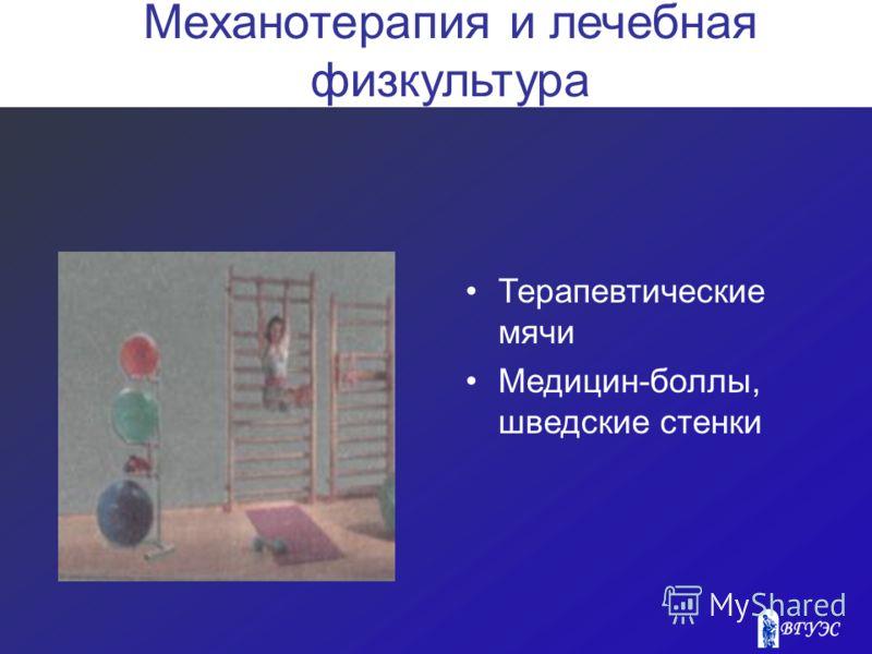 Механотерапия и лечебная физкультура Терапевтические мячи Медицин-боллы, шведские стенки
