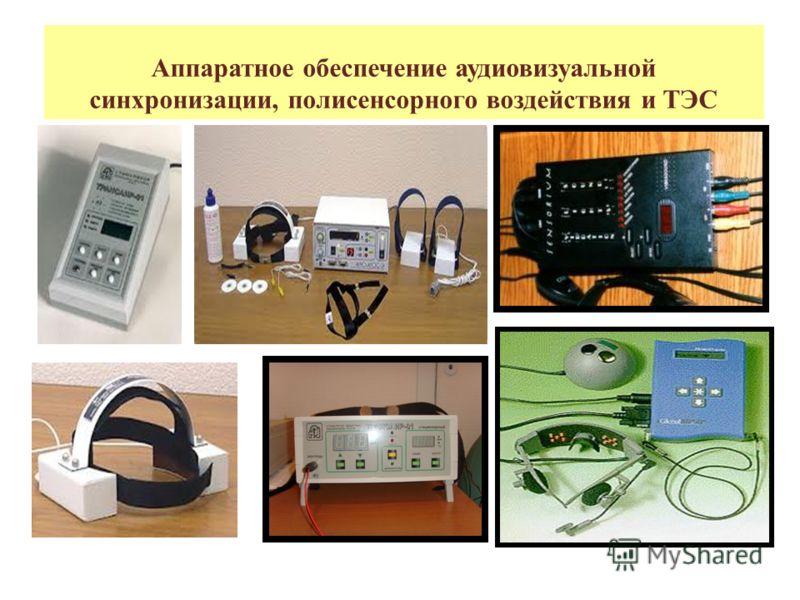 Аппаратное обеспечение аудиовизуальной синхронизации, полисенсорного воздействия и ТЭС