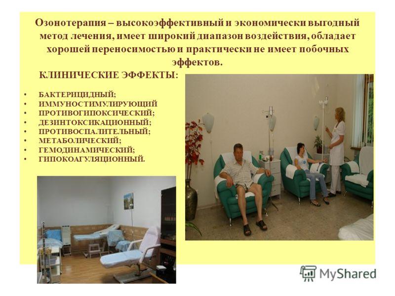 Озонотерапия – высокоэффективный и экономически выгодный метод лечения, имеет широкий диапазон воздействия, обладает хорошей переносимостью и практически не имеет побочных эффектов. КЛИНИЧЕСКИЕ ЭФФЕКТЫ: БАКТЕРИЦИДНЫЙ; ИММУНОСТИМУЛИРУЮЩИЙ ПРОТИВОГИПОК