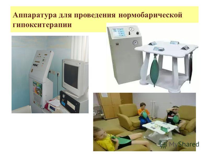 Аппаратура для проведения нормобарической гипокситерапии